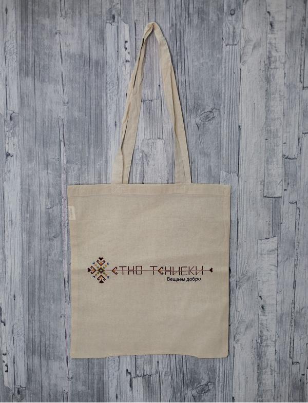 """Памучна торбичка с печат """"Етно Тениски"""""""
